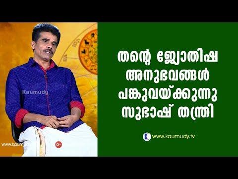 Subash Tantri Shares His Astrological Experiences   Pranavam   Ladies Hour