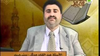 الإعجاز العلمي في القران الكريم - الحلقة رقم 8