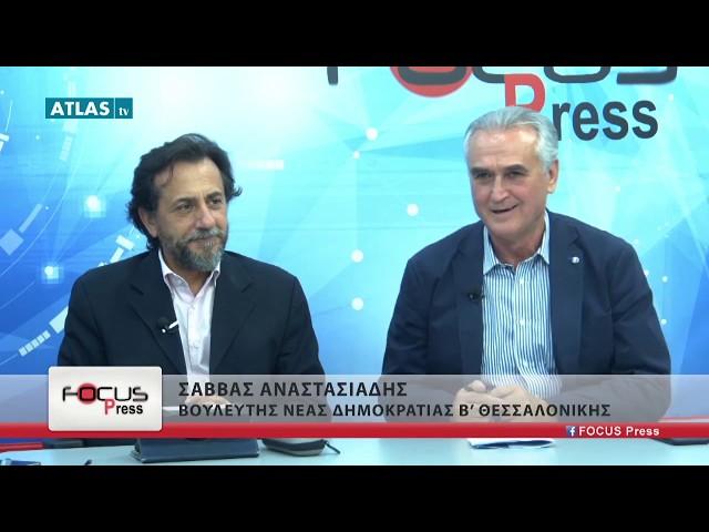 Ο Σ. Αναστασιάδης στην εκπομπή FOCUS PRESS