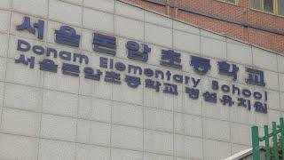 서울 돈암초 야간당직자 확진…등교수업 중지 / 연합뉴스…
