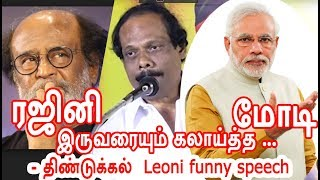 ரஜினி  + மோடி + H RAJA ...செம்ம கலாய் - திண்டுக்கல் Leoni funny speech