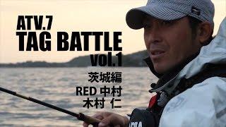 ATV.7【 TAG BATTLE vol.1 】RED中村 & 木村仁  〜茨城編 シーバス Thumbnail
