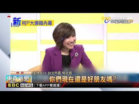 柯文哲爆料韓國瑜 「曾來北市府上三天班」