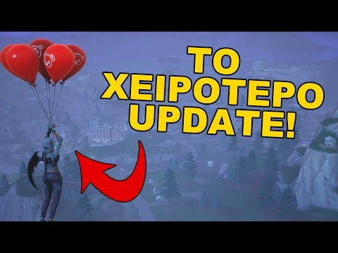 Το χειρότερο update που έχει βγει ποτέ! - Fortnite (Greek)