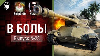 В боль! - Выпуск №23 - от Sn1p3r90 и XXXKUBERXXX [World of Tanks]