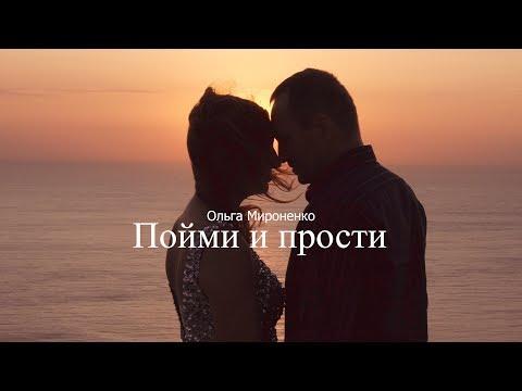 """""""Пойми и прости"""" - Ольга Мироненко"""