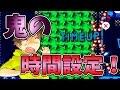 【スーパーマリオメーカー#196】絶望のタイムアップ!小技を限界まで突き詰めろ!【Super Mario Maker】ゆっくり実況プレイ