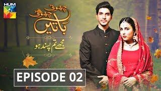 Gambar cover Mujhay Tum Pasand Ho | Episode #02 | Choti Choti Batain | HUM TV | 14 April 2019