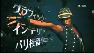サカナクションの新曲「夜の踊り子」が使われている、モード学園のTVCM...