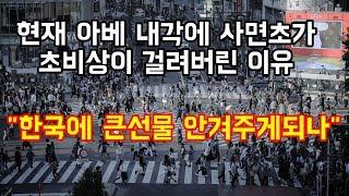"""현재 아베 내각에 사면초가 초비상이 걸려버린 이유 """"한국에 큰 선물을 안겨주게되나"""""""
