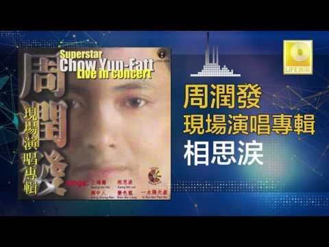 周潤發 Chow Yun Fatt - 相思涙 Xiang Si Lei (Original Music Audio)