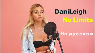 DaniLeigh - No Limits (cover by Milash)
