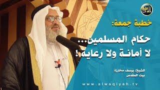 خطبة جمعة: حكام المسلمين... لا أمانة ولا رعاية!
