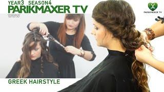 Прическа в греческом стиле Greek hairdo парикмахер тв parikmaxer.tv