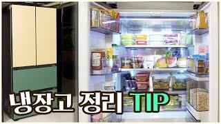 비스포크 김치냉장고 200% 활용하기 + 냉장고 수납 …