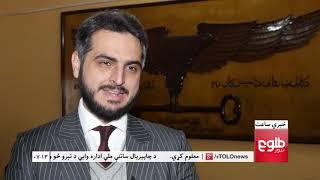LEMAR NEWS 01 January 2019 /۱۳۹۷ د لمر خبرونه د مرغومي ۱۱ نیته