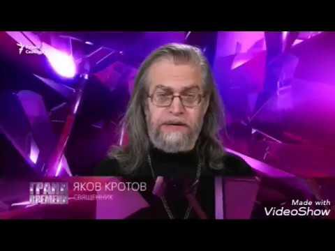 Яков Кротов о