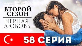 Черная любовь. 58 серия. Турецкий сериал на русском языке