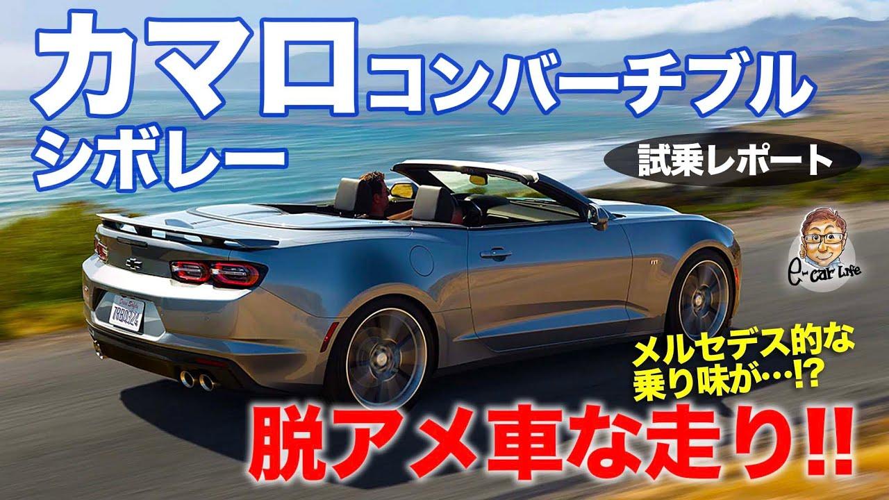 シボレー新型カマロ 年型マイナーチェンジ日本発売 最新情報 クーペ コンバーチブルのスペック 燃費 価格は New Car 車好き新型車 ニュース 動画