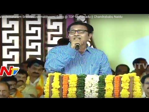 Vandemataram Srinivas Janmabhoomi Song @ TDP Mahanadu || Chandrababu Naidu