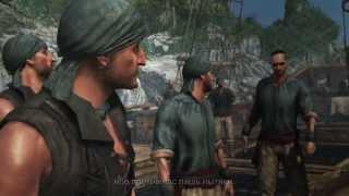 Assassin's Creed 4: Black Flag (Чёрный флаг) — Ограбление (The Pirate Heist) | ТРЕЙЛЕР