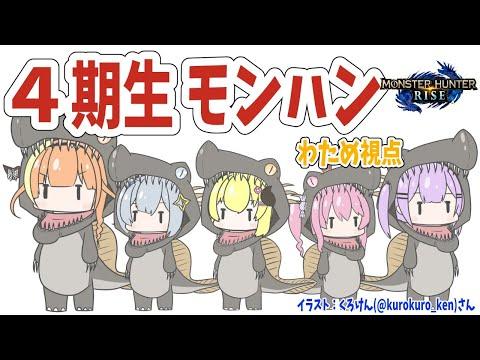 【MONSTER HUNTER RISE】お久しぶりな四期生コラボ!【角巻わため/ホロライブ4期生】