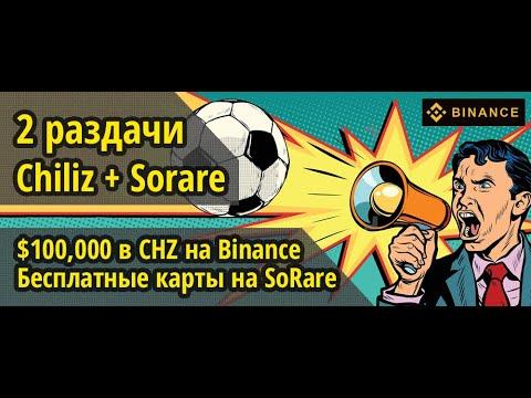 2 раздачи: $100,000 в CHZ на Binance. Бесплатные карты футболистов на Sorare