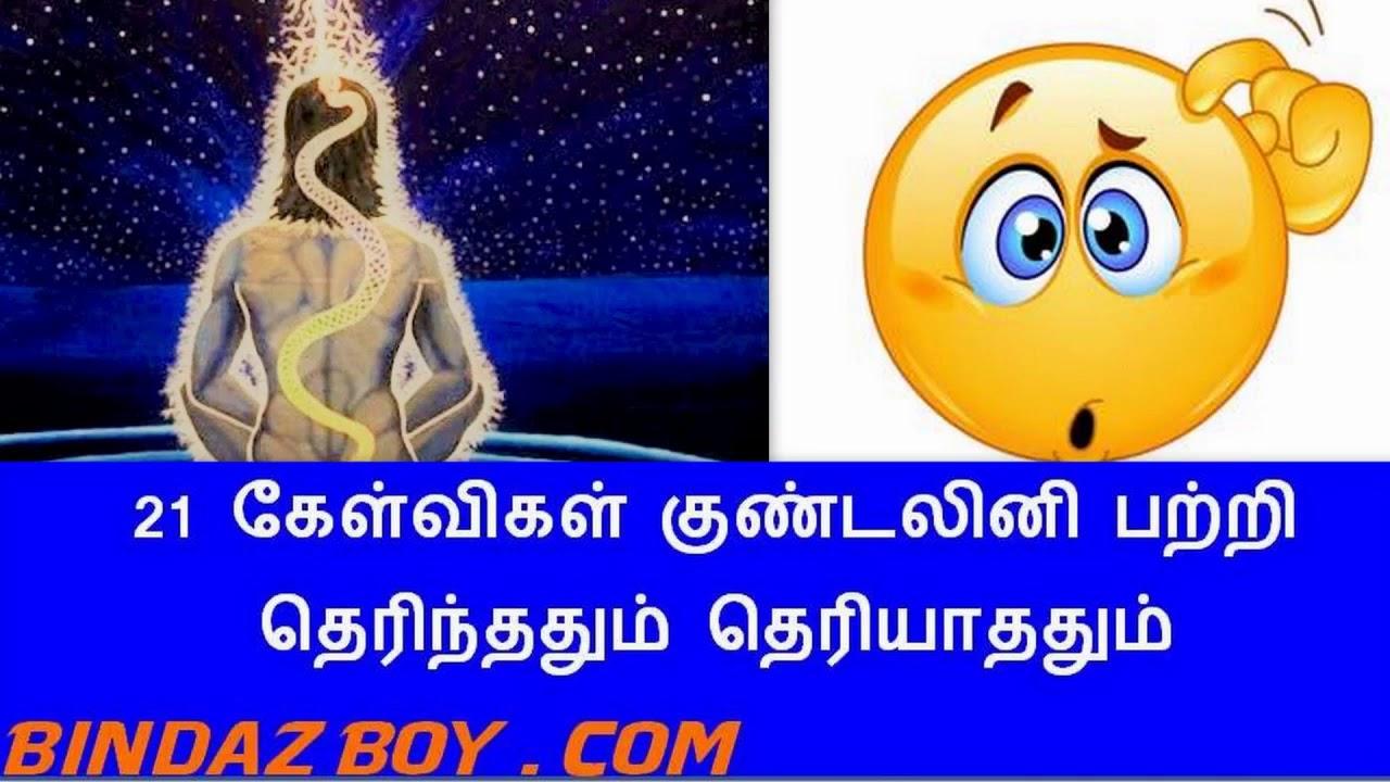 Kundalini facts and myths|bindazboy com|Tamil|21 truths about kundalini  energy
