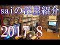 【saiのルームツアー2017.8】家族に恵まれたから夢を形にできた!日本一のゲーム部屋&オタク部屋&痛部屋【2017 Game Room Tour】