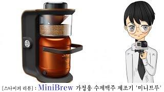 MiniBrew: 가정용 수제맥주 제조기 '미니브루'-…