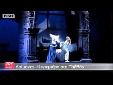 Δαίμονες - Ρεπορτάζ από την επίσημη πρεμιέρα, Εκπομπή JOY, Σκάι (6/04/2013)