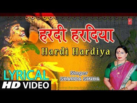 Lyrical Video - HARDI HARDIYA | Bhojpuri OLD MEHNDI GEET | SHARDA SINHA | T-Series HamaarBhojpuri