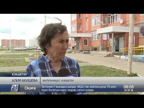 Жители Кокшетау жалуются
