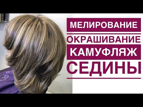 Мелирование с окрашиванием одновременно/камуфляж седых волос