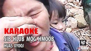 Hmong Song 2017 - Sib Hlub Mog Hmoob Karaoke - Huas Xyooj [เพลงม้งใหม่ 2017]