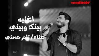 اغنيه بينك وبيني تامر حسني+ الكلمات