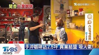TVBS採訪Q爸咖啡