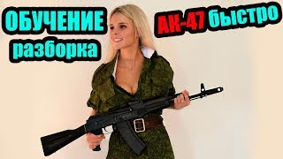 ОБУЧЕНИЕ как разбирать автомат АК-74  быстро  l ЦВЕТ НАЦИИ