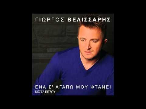 Γιώργος Βελισσάρης - Δε σου κάνω τον άγιο