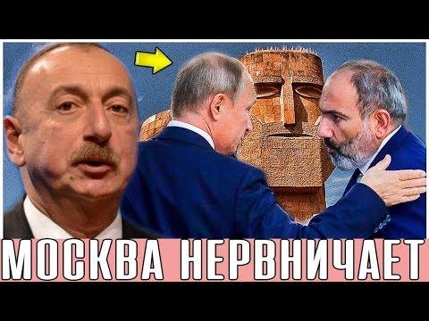 Москва нервничает: Баку или Ереван?!