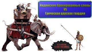 Total War: Rome 2-Индийские слоны в броне против Греческой царской гвардии