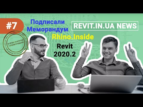 Revit In UA News | 2019#07(007) - BIM Меморандум | Autodesk University | Rhino ...