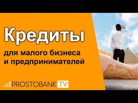 Кредиты для малого бизнеса и предпринимателей в Украине