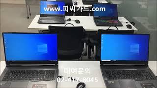 교육용 노트북 대여 고사양 노트북 대여 게이밍 노트북 …