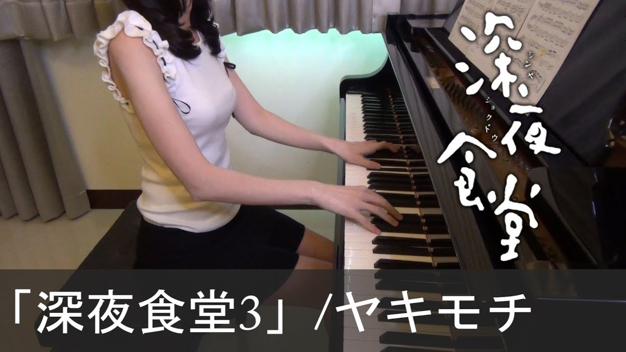 深夜食堂3 主題歌 ヤキモチ 高橋優 Shinya Shokudo3 Yakimochi Takahashi Yu [ピアノ] - YouTube
