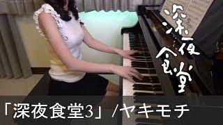 深夜食堂3 主題歌 ヤキモチ 高橋優 Shinya Shokudo3 Yakimochi Takahashi Yu [ピアノ]