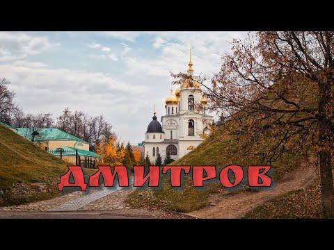 Дмитров - достопримечательности центра города