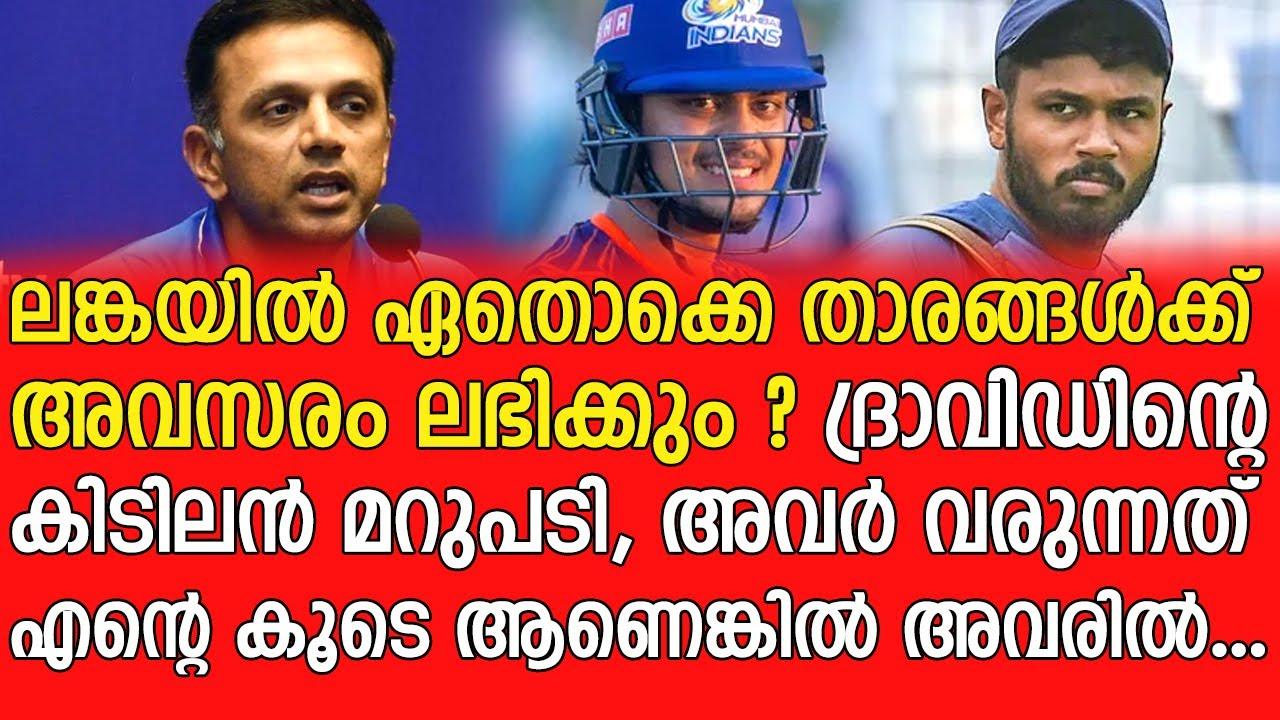 ഇലവനിൽ ആരൊക്കെ കളിക്കും ? ദ്രാവിഡ് പറയുന്നു - Rahul Dravid speaks about India tour of Sri Lanka