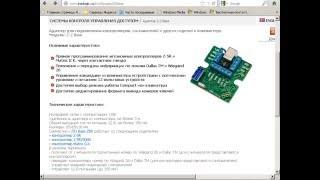 Адаптер IRON LOGIC Z-2 Base - режим работы клавиатура