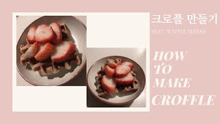 JMT) How to make Croffle • 와플메…